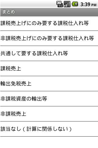 パブロフ消費税- screenshot