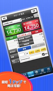 HYPER 先物・オプションアプリ