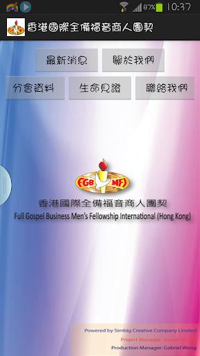 香港國際全備福音商人團契
