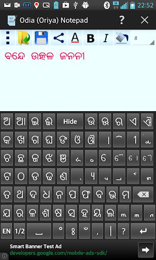 Odia Oriya Notepad
