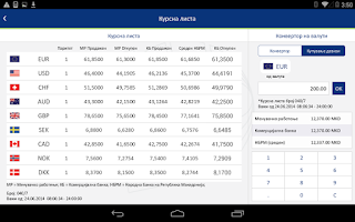 Screenshot of mBanka - Komercijalna banka
