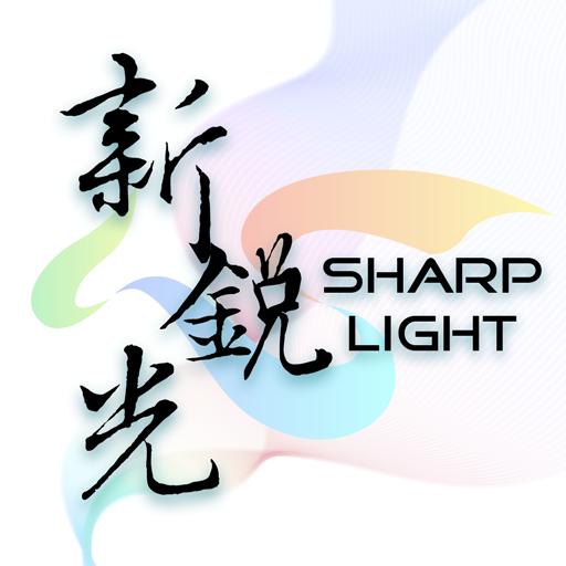 新銳光LED 娛樂 App LOGO-硬是要APP