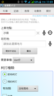 全港易 Call Van 客貨車 Call車 APP- screenshot thumbnail