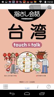 指さし会話 台湾 台湾華語 touch talk