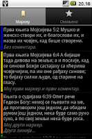 Screenshot of Biblija (D.K.) ili Sveto Pismo