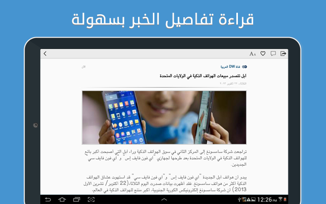 Nabd نبض - screenshot
