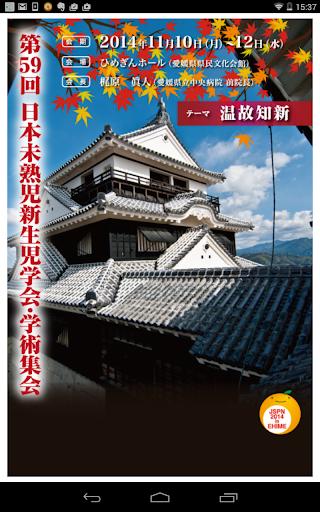 第59回日本未熟児新生児学会・学術集会