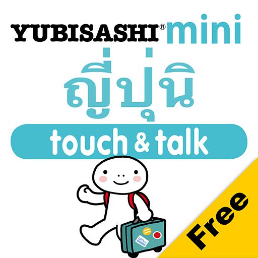 YUBISASHI ญี่ปุ่น touch&talk 旅遊 App LOGO-APP試玩