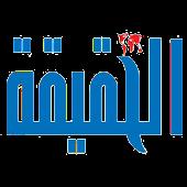 اخبار اليمن - مؤسسة الحقيقة