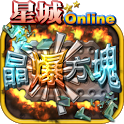 星城Online-晶爆方塊 icon
