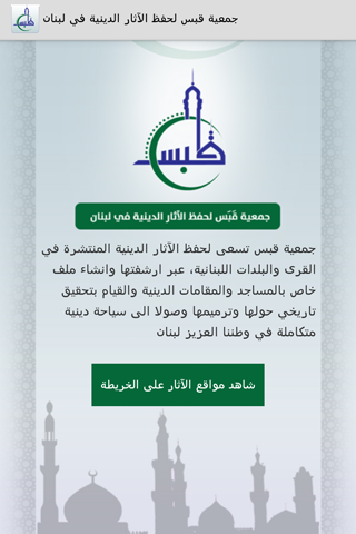 Qabas association- screenshot