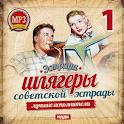 Шлягеры советской эстрады 1