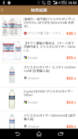 Screenshot of 最安値サーチ - 楽天市場やAmazonなどをまとめて検索!