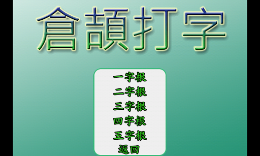 倉頡打字|玩教育App免費|玩APPs
