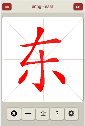Chinese Character Trainer- screenshot