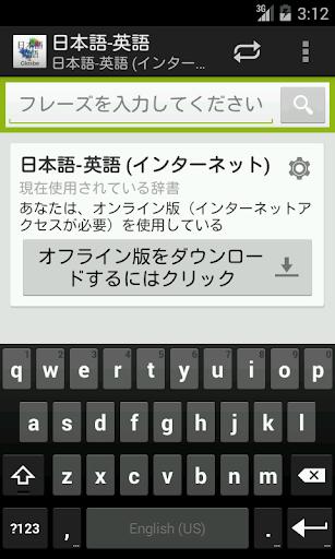日本語-英語辞書