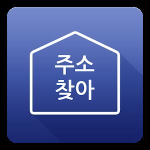 도로명주소 / 새주소 / 주소찾아 아이콘