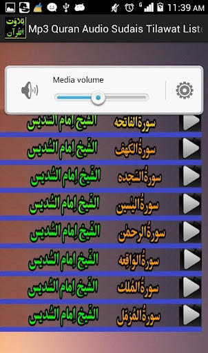 Sudais Audio Quran Tilawat Mp3