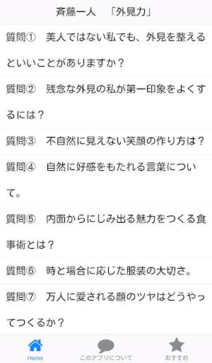 斉藤一人の「外見力」