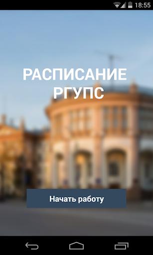 Расписание РГУПС