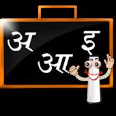 Learn Marathi