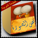 PhotoText Arabic Edition icon