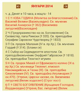 Български Православен Календар - náhled