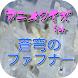 アニメクイズ for 蒼穹のファフナー