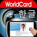 WorldCard Mobile-명함리더기 및 명함스캐너 logo