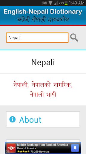 www english nepali dictionary download
