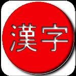 1, 2, 3000 Kanji Full