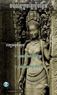 Khmer New Dictionary - screenshot thumbnail