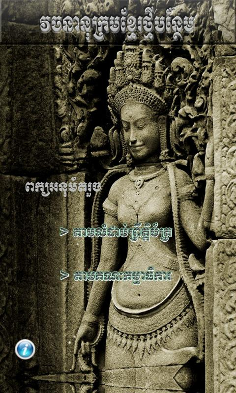 Khmer New Dictionary - screenshot