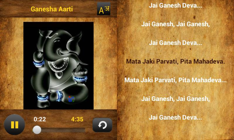 Aarti - screenshot