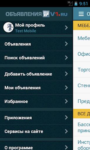 Объявления Волгограда V1.ru