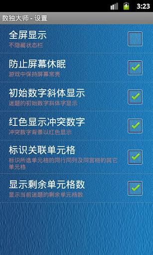 【免費解謎App】數獨大師-APP點子