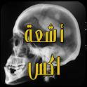 برنامج اشعة اكس icon