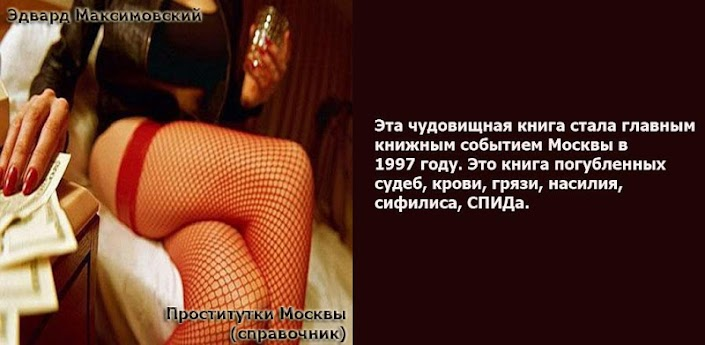 Максимовский проститутки москвы
