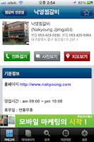 Screenshot of Daegu Guide