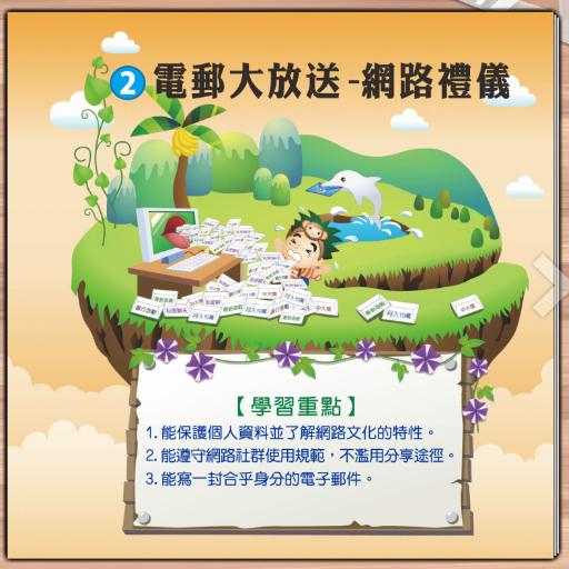 電郵大放送-網路禮儀(資訊素養與倫理 國小3版 第2單元) 教育 App LOGO-硬是要APP