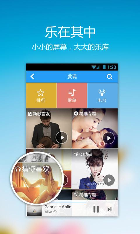Kugou Music - screenshot