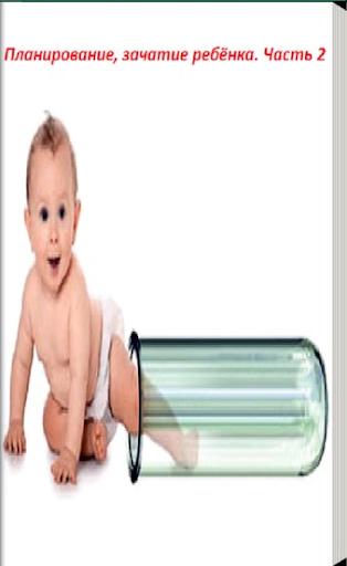 Планирование зачатие ребенка2