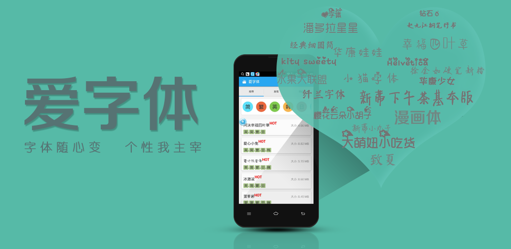 Download iFont Donate APK latest version app for android devices
