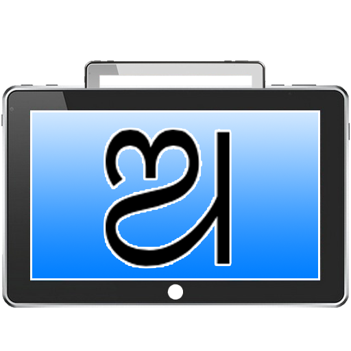 免費下載教育APP|Digital Slate ABC - ORIYA app開箱文|APP開箱王