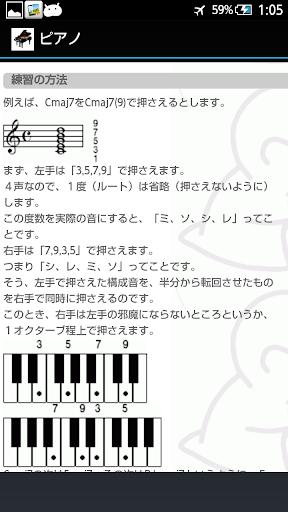 玩免費音樂APP|下載ピアノ講座 app不用錢|硬是要APP