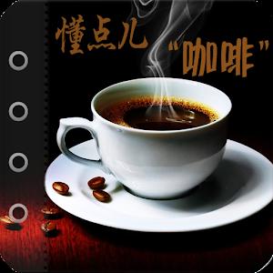 書籍App|懂点咖啡 LOGO-3C達人阿輝的APP