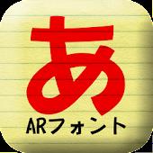 AR悠々ゴシック体E