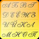 Lengua rusa. Manual. icon
