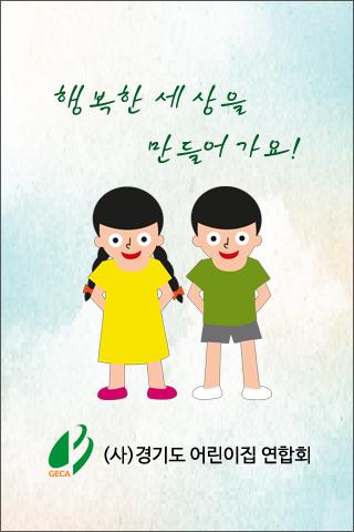 경기도어린이집연합회