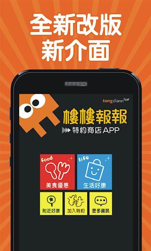 免費下載旅遊APP|樓樓報報(程式整合調整規劃中,請勿下載) app開箱文|APP開箱王